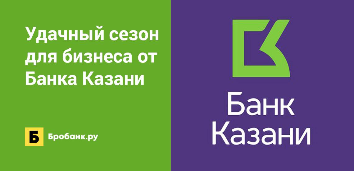 Удачный сезон для бизнеса от Банка Казани