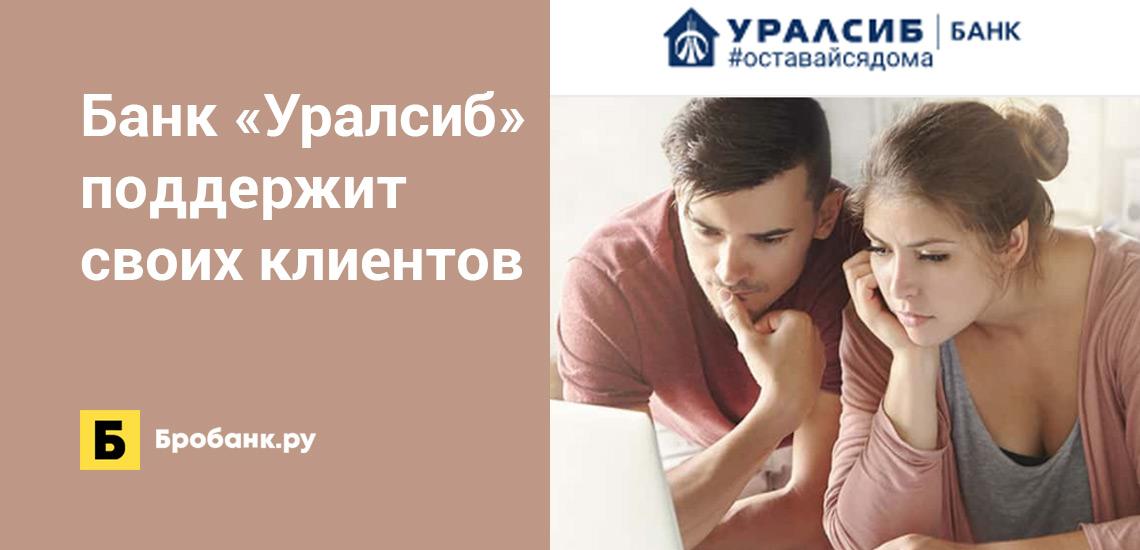Банк Уралсиб поддержит своих клиентов