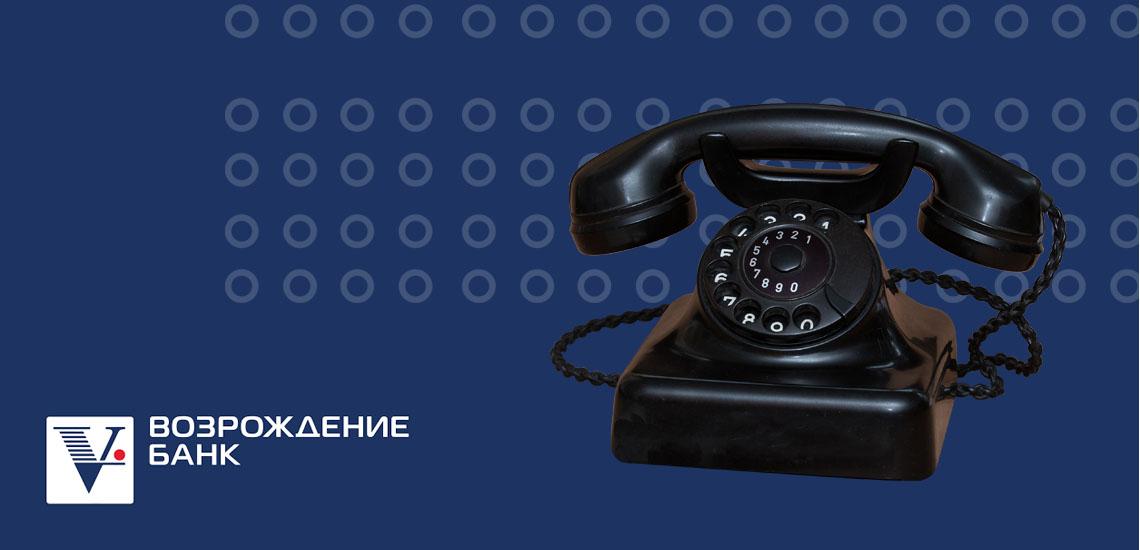Телефон горячей линии банка Возрождение