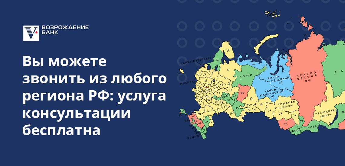 Вы можете звонить из любого региона РФ: услуга консультации бесплатна