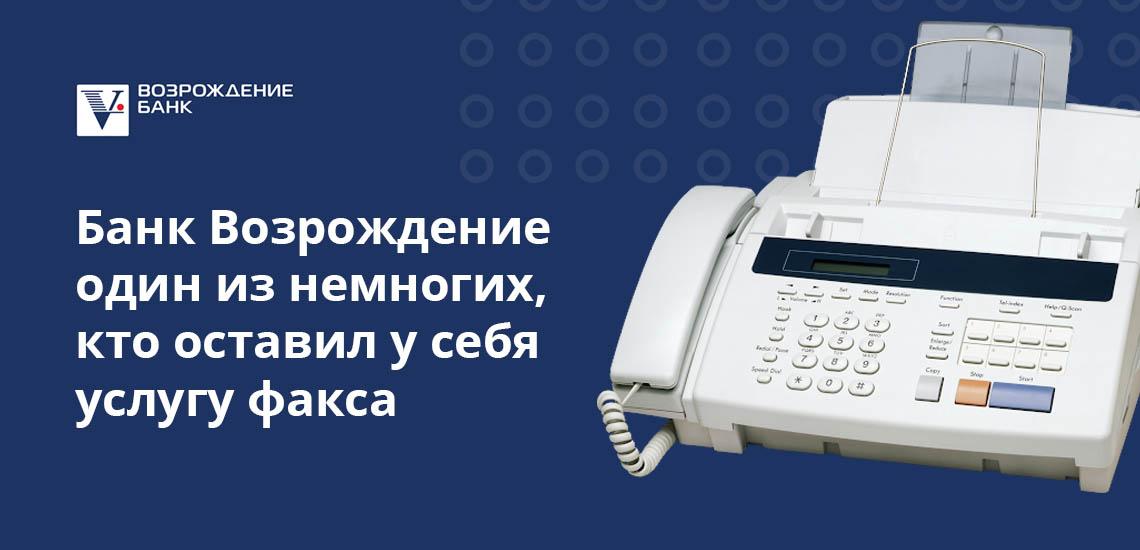 Банк Возрождение один из немногих, кто оставил у себя услугу факса