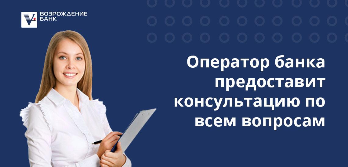 Оператор банка предоставит консультацию по всем вопросам