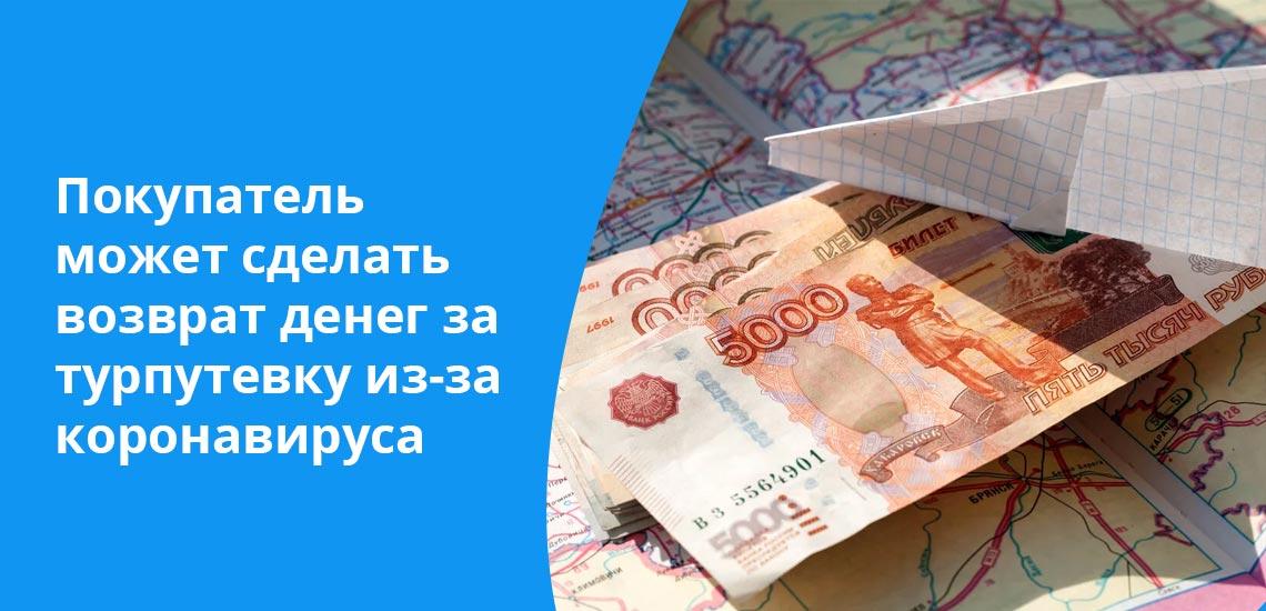 Законы предусматривают возврат денег за путевку в период коронавируса по ряду причин