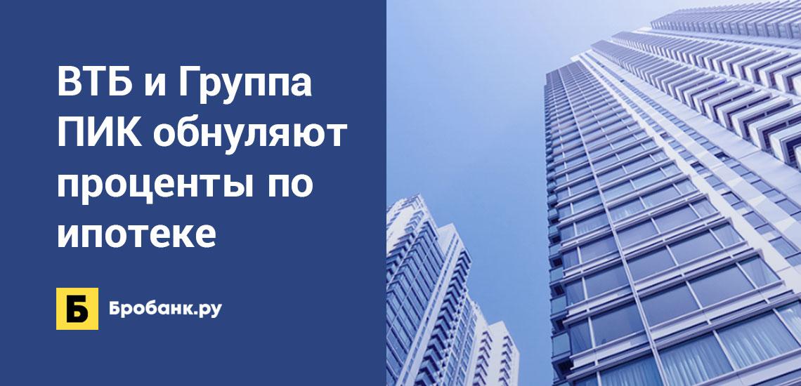 ВТБ и Группа ПИК обнуляют проценты по ипотеке