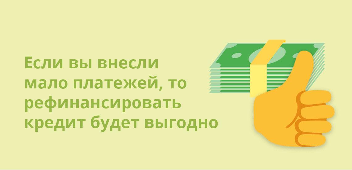 Если вы внесли мало платежей, то рефинансировать кредит будет выгодно