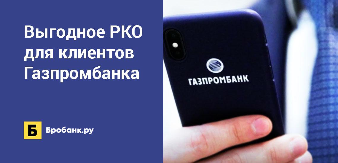 Выгодное РКО для клиентов Газпромбанка