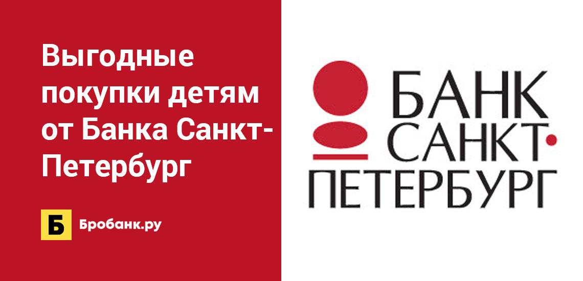 Выгодные покупки детям от Банка Санкт-Петербург