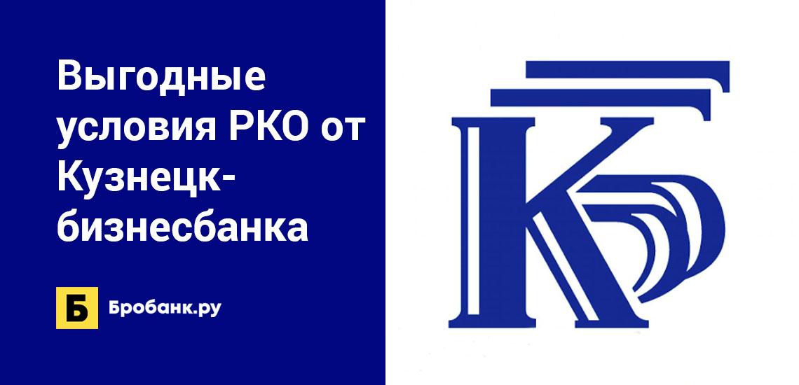 Выгодные условия РКО от Кузнецкбизнесбанка