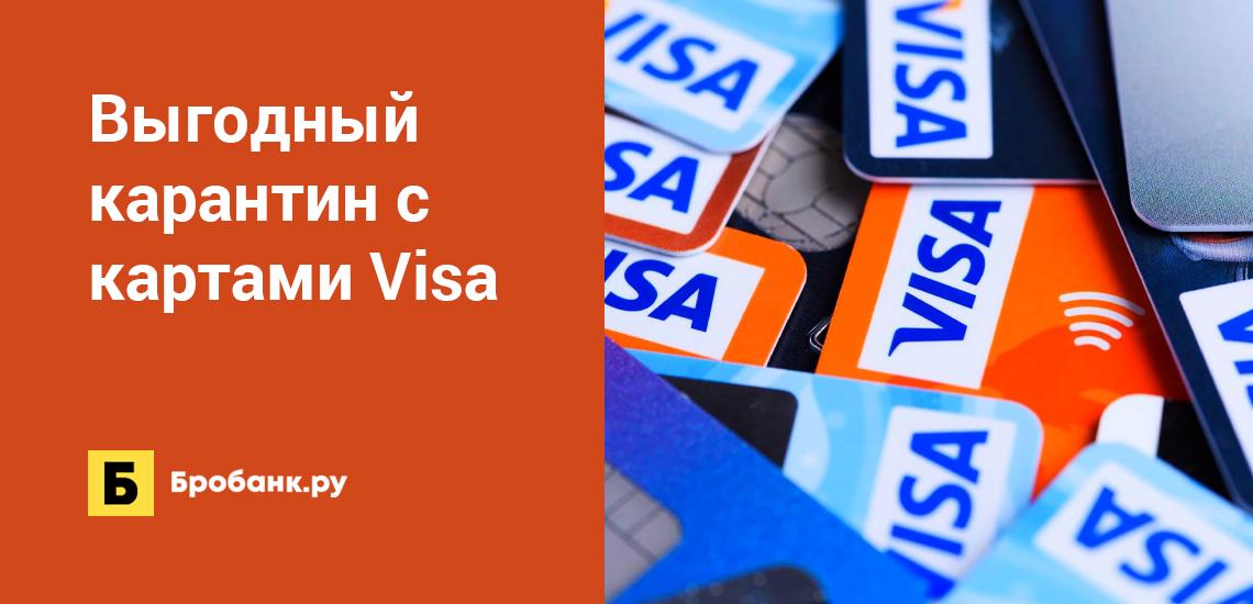 Выгодный карантин с картами Visa