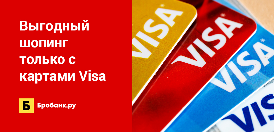 Выгодный шопинг только с картами Visa