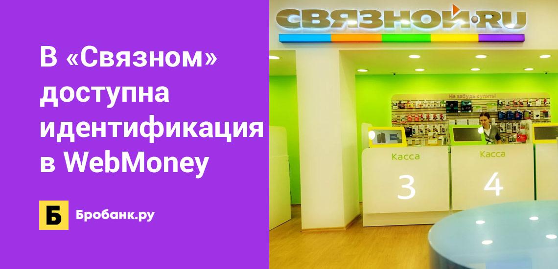 В Связном доступна идентификация в системе WebMoney