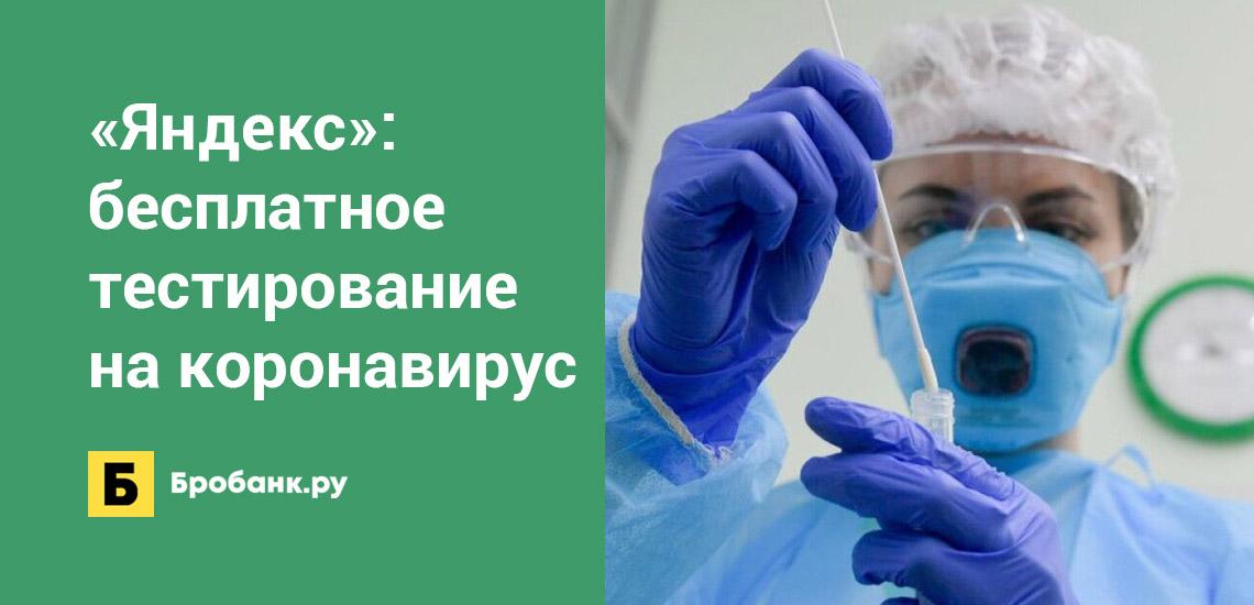 Яндекс запускает бесплатное тестирование на коронавирус