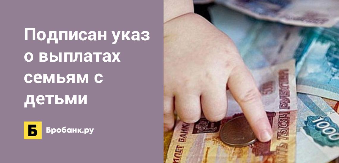 Подписан указ о дополнительных выплатах семьям с детьми