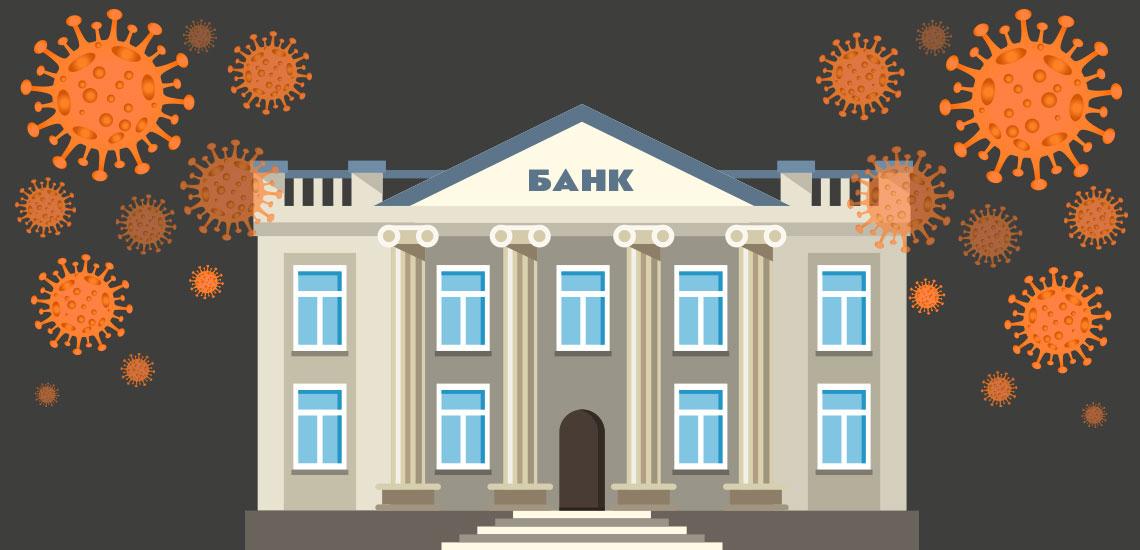 Закроют ли банки из за коронавируса