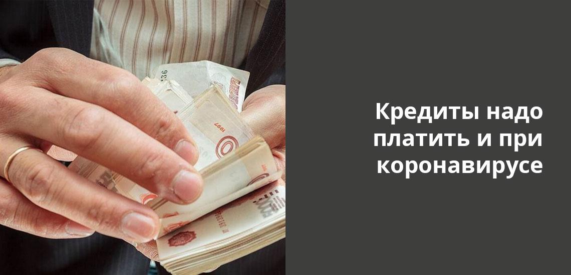 Хотя из-за коронавируса банки не закрывают, клиенты стремятся забрать свои вклады