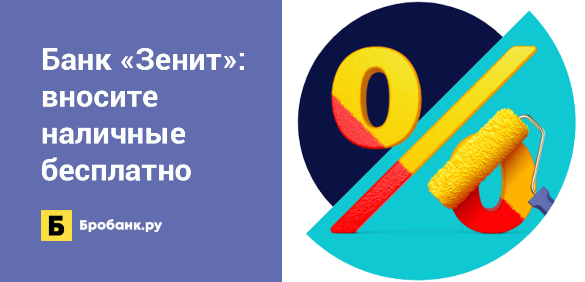 Банк Зенит: вносите наличные бесплатно в АТМ Открытия