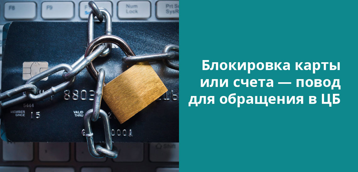Жалоба в Центробанк оправданна, если клиент заметил незаконное начисление пеней и штрафов