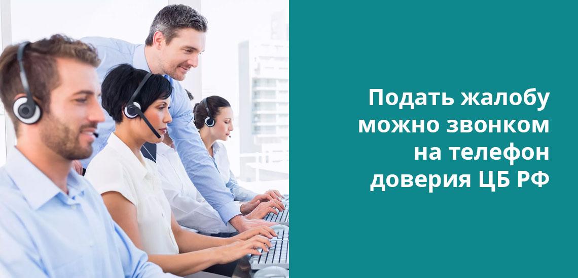 Если нет возможности отправиться в отделение, можно подать жалобу в Центробанк по телефону или факсу