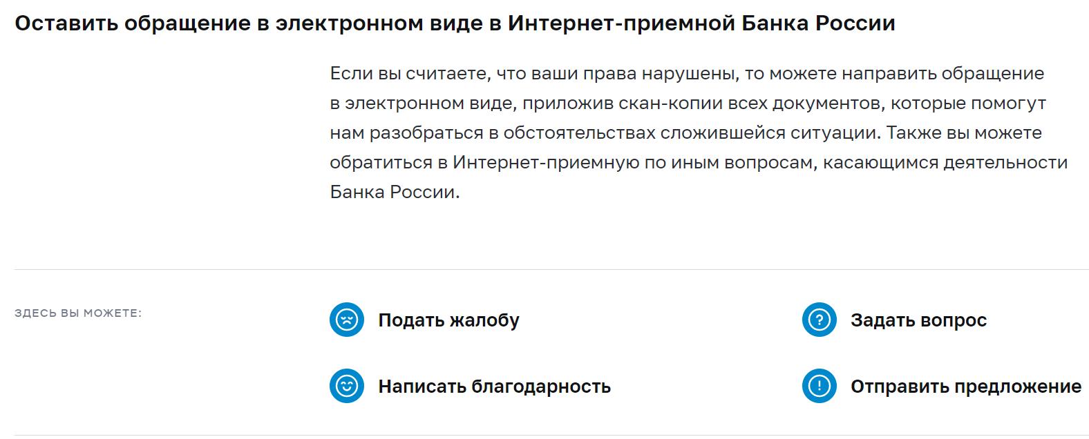 жалоба ЦБ РФ