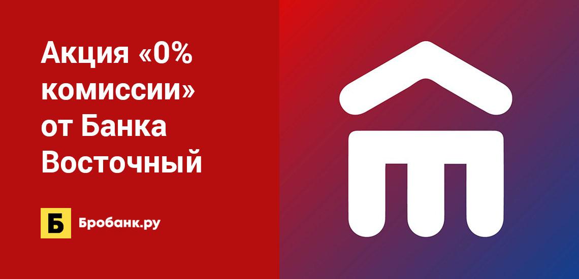 Акция 0% комиссии от Банка Восточный