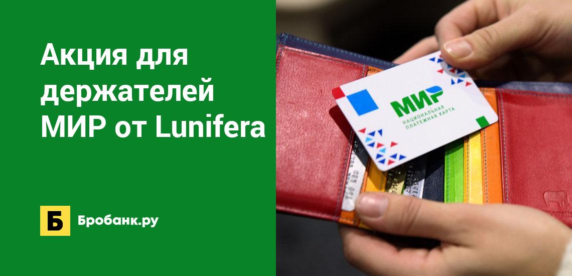 Акция для держателей МИР от Lunifera
