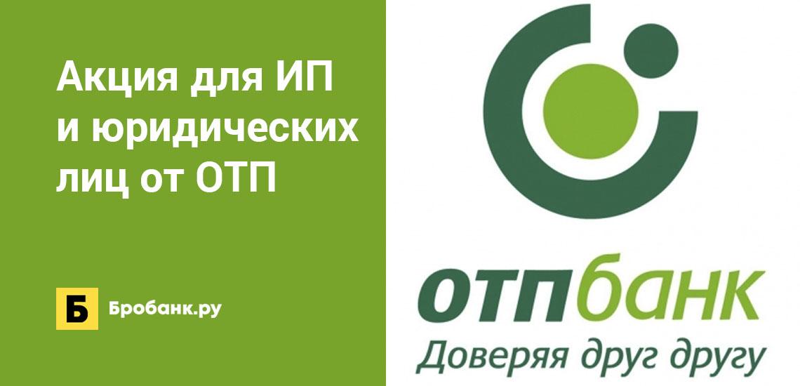Акция для ИП и юридических лиц от ОТП