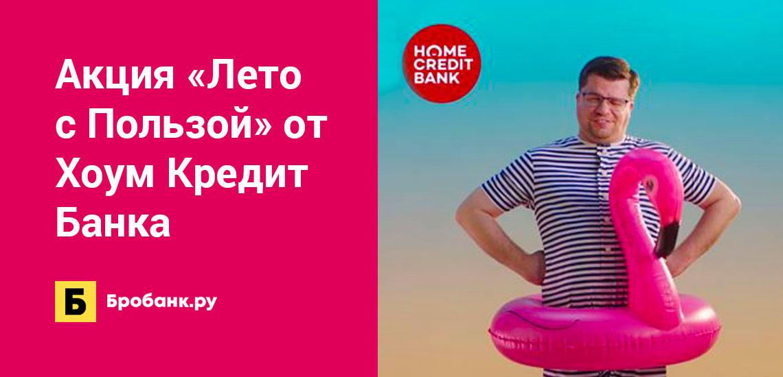 Акция Лето с Пользой от Хоум Кредит Банка