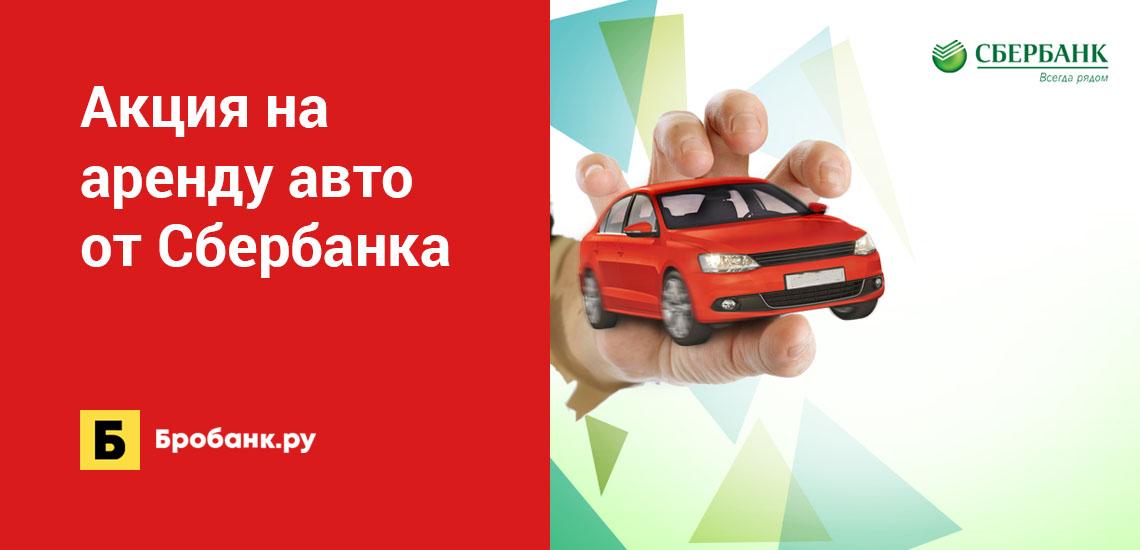 Акция на аренду авто от Сбербанка