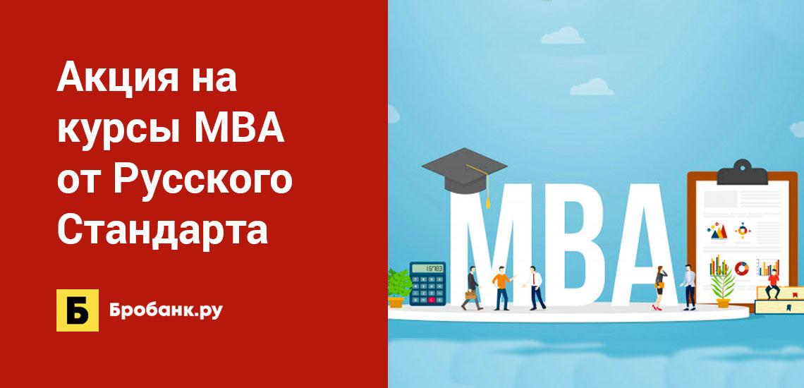Акция на курсы MBA от Русского Стандарта