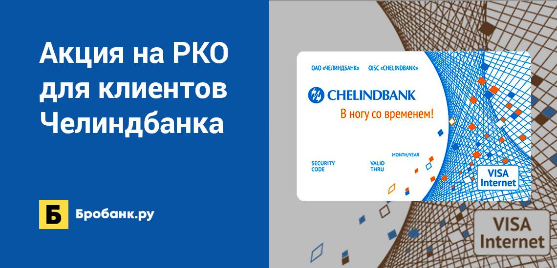 Акция на РКО для клиентов Челиндбанка