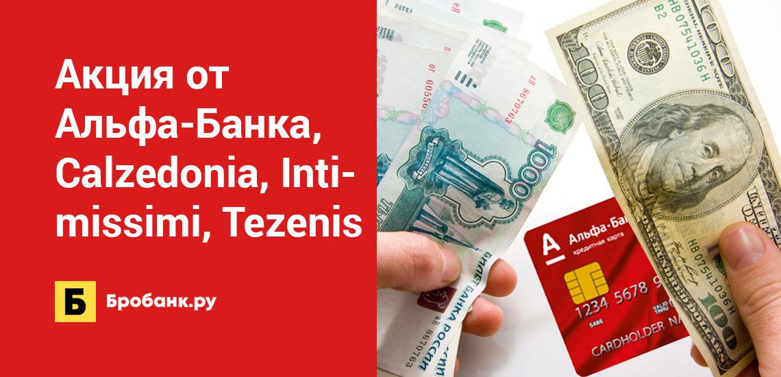 Акция от Альфа-Банка, Calzedonia, Intimissimi, Tezenis