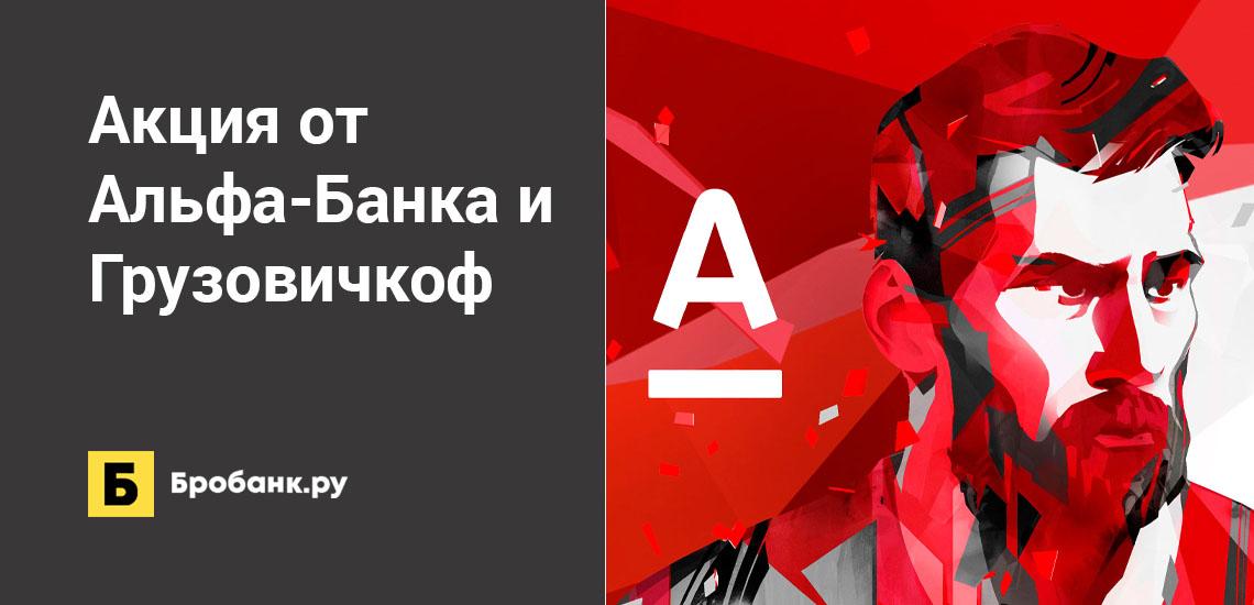 Акция от Альфа-Банка и Грузовичкоф