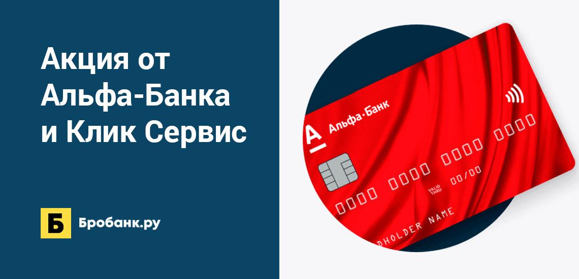Акция от Альфа-Банка и Клик Сервис