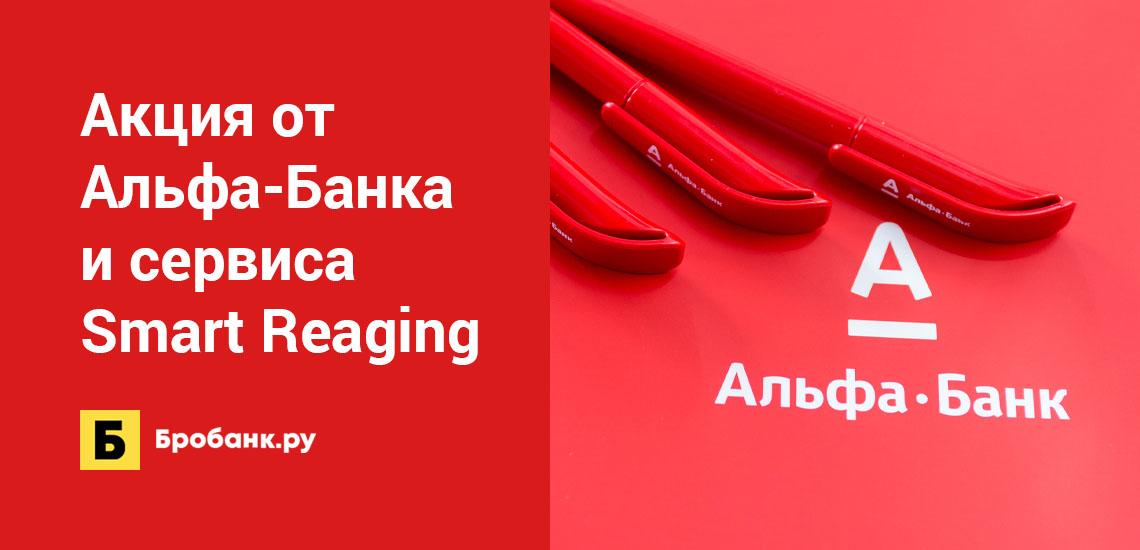 Акция от Альфа-Банка и сервиса Smart Reaging