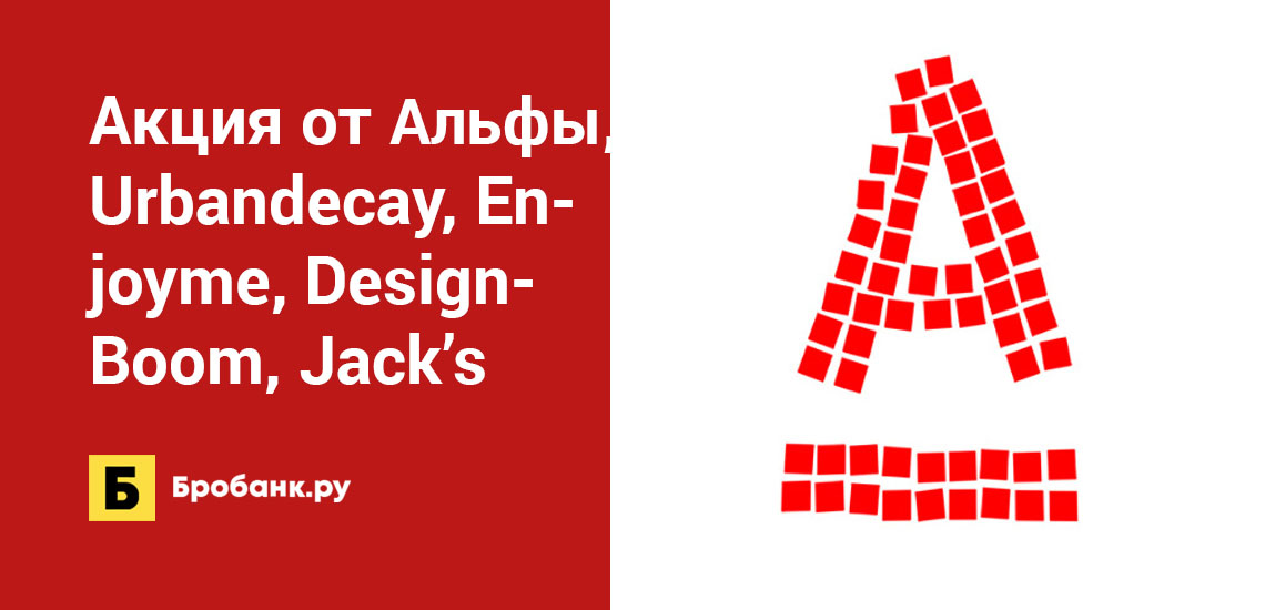 Акция от Альфы, Urbandecay, Enjoyme, DesignBoom, Jack's