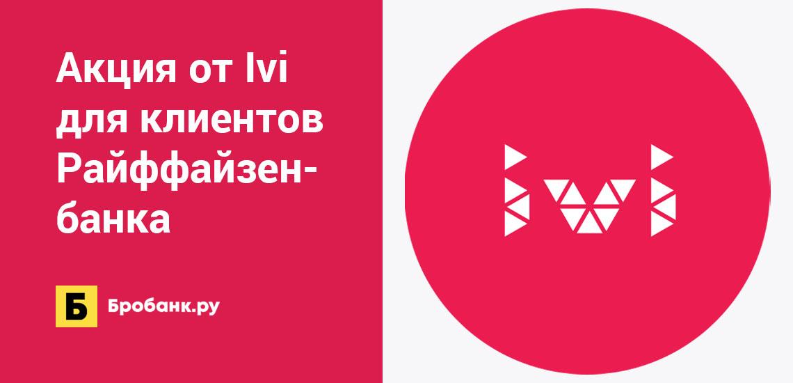 Акция от Ivi для клиентов Райффайзенбанка