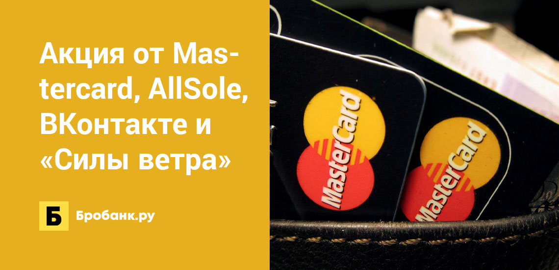 Акция от Mastercard, AllSole, ВКонтакте и Силы ветра