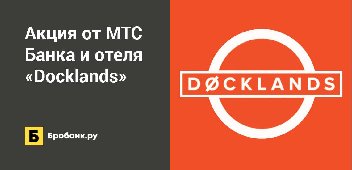 Акция от МТС Банка и отеля Docklands