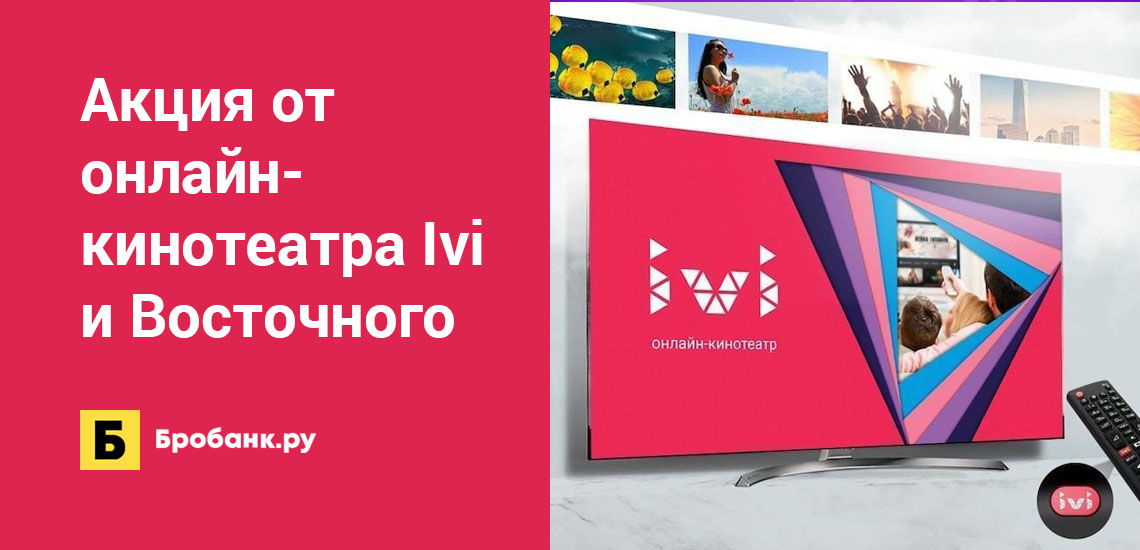 Акция от онлайн-кинотеатра Ivi и Восточного