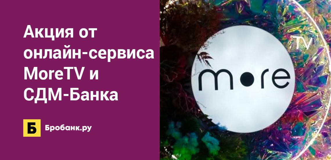 Акция от онлайн-сервиса MoreTV и СДМ-Банка