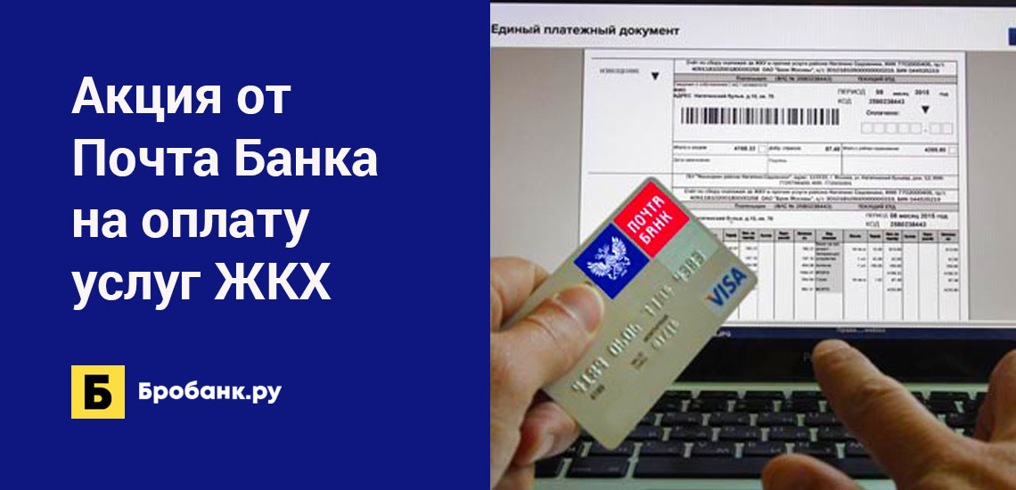 Акция от Почта Банком на оплату услуг ЖКХ