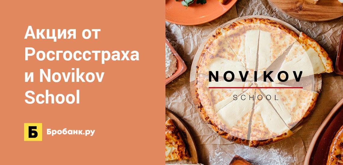 Акция от Росгосстраха и Novikov School