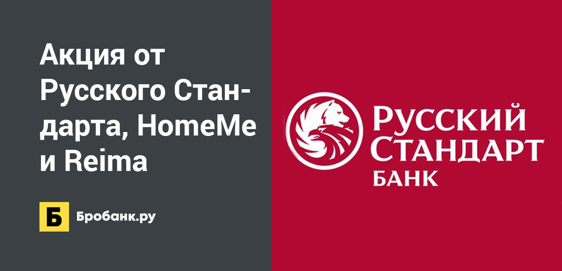 Акция от Русского Стандарта, HomeMe и Reima