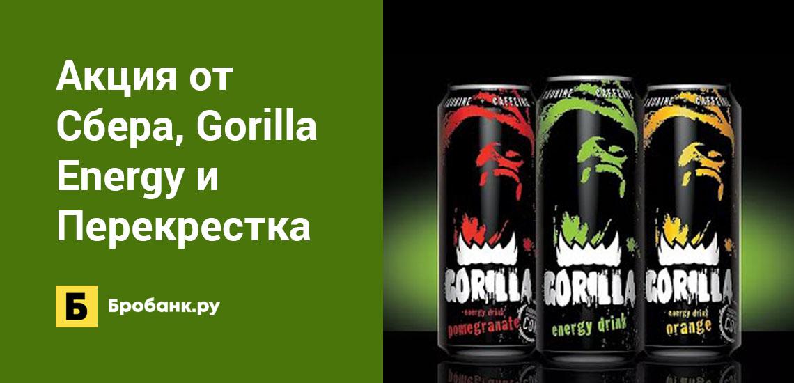 Акция от Сбера, Gorilla Energy и Перекрестка