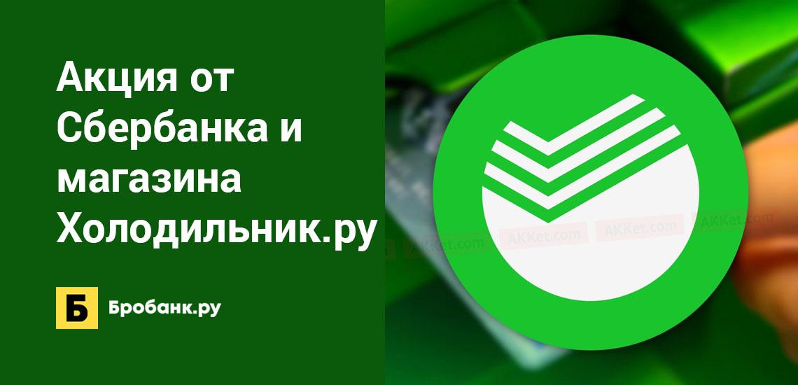 Акция от Сбера и магазина Холодильник.ру