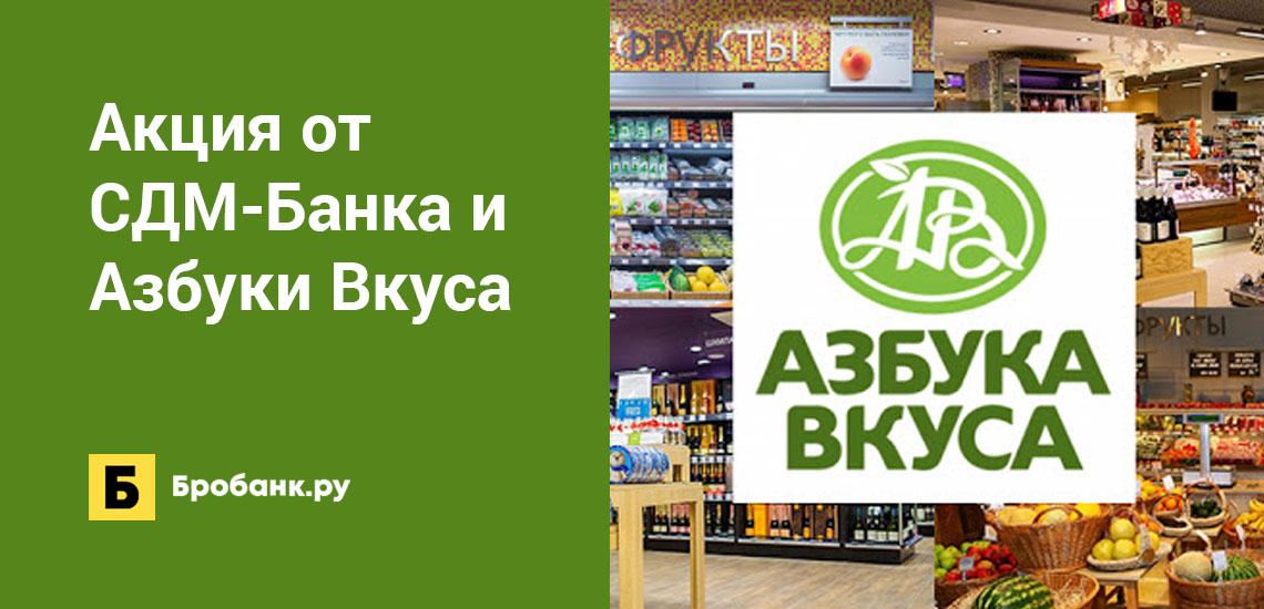 Акция от СДМ-Банка и Азбуки Вкуса