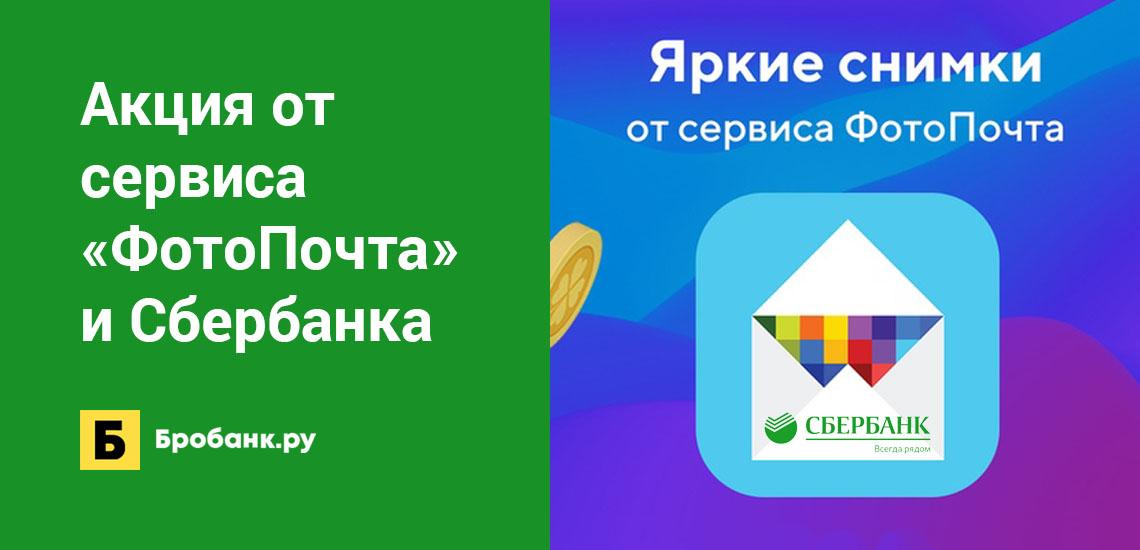 Акция от сервиса ФотоПочта и Сбербанка
