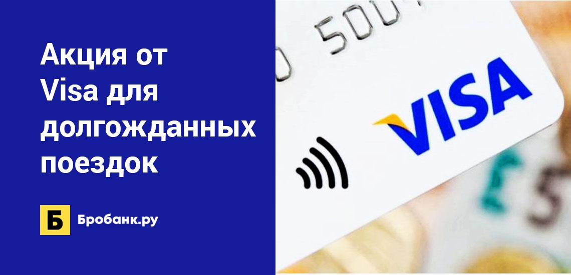 Акция от Visa для долгожданных поездок