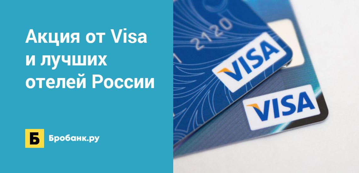 Акция от Visa и лучших отелей России