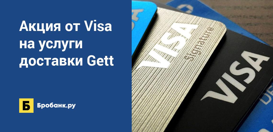 Акция от Visa на услуги доставки Gett
